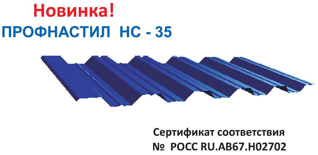 профнастил для забора цена, профнастил с лакокрасочным покрытием нс35, профнастил с лакокрасочным покрытием нс35 цена Новороссийск, листы профнастила оцинкованного нс35 цена за метр