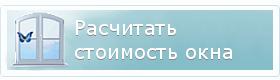 Оконный калькулятор - расчитать стоимость пластикового окна в Краснодаре